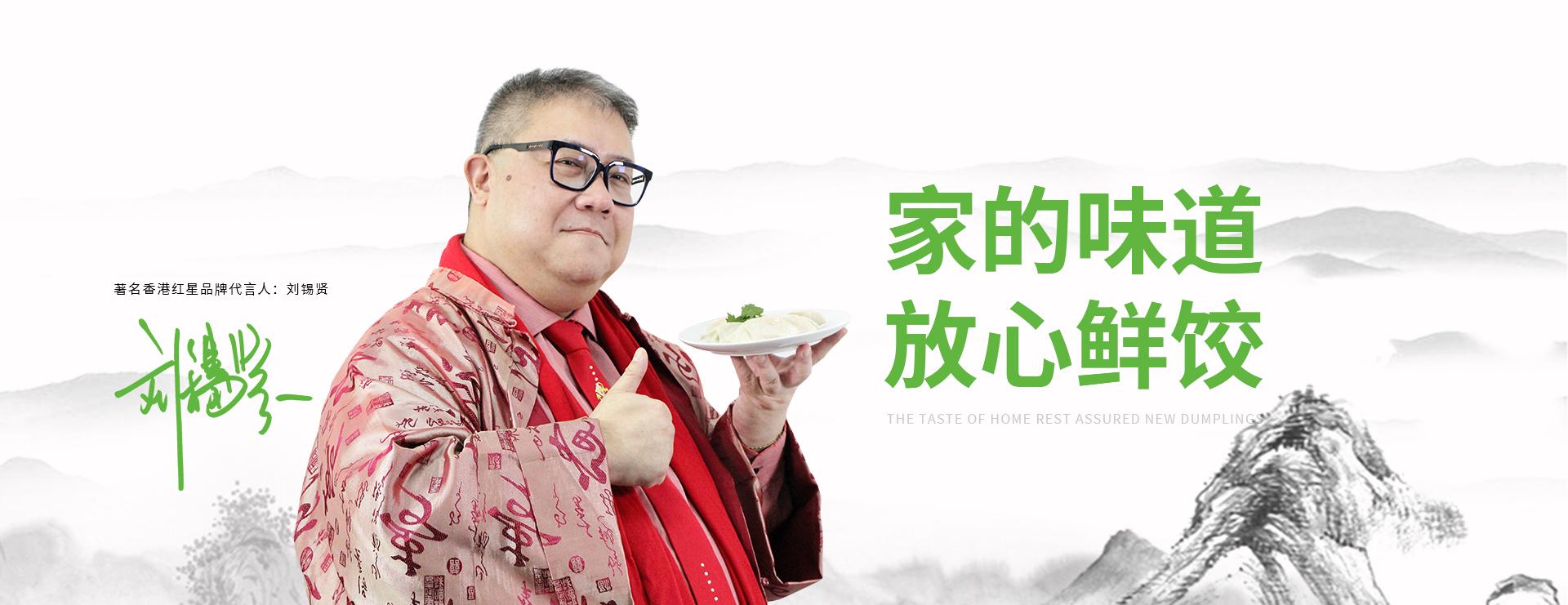 饺子加盟,饺子店加盟,水饺店加盟